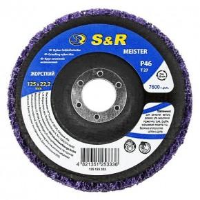 Круг зачистной нейлоновый S&R 125x22.2 P46 фиолетовый